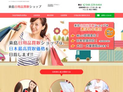 日用品買取と大阪