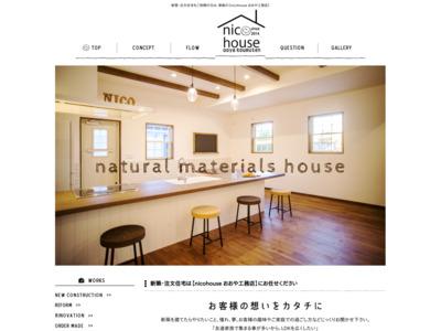 徳島の新築・注文住宅 | nicohouse おおや工務店