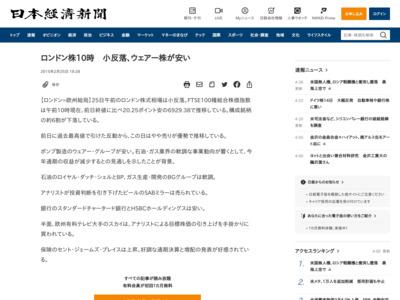 ロンドン株10時 小反落、ウェアー株が安い – 日本経済新聞