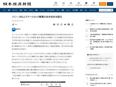 ソニー、WiLとスマートロック事業の合弁会社を設立 – 日本経済新聞