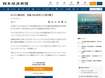 ロンドン株29日 反落、56.49ポイント安で終了 – 日本経済新聞
