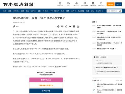 ロンドン株30日 反落 86.51ポイント安で終了 – 日本経済新聞