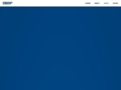 グループウェアとメールを一括クラウド化しビジネスの情報活用を強力に支援 – nikkei BPnet