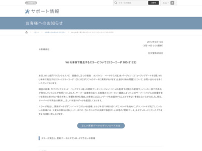 http://www.nintendo.co.jp/support/information/2013/0313.html
