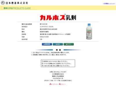 http://www.nippon-soda.co.jp/nougyo/seihin/calhosn.html