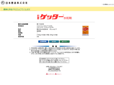 http://www.nippon-soda.co.jp/nougyo/seihin/getter.html