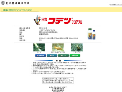 http://www.nippon-soda.co.jp/nougyo/seihin/kotetsu.html