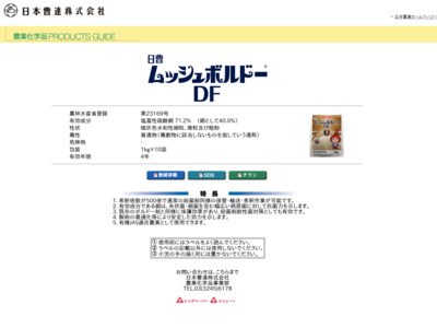 http://www.nippon-soda.co.jp/nougyo/seihin/monsieur.html