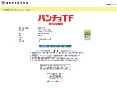 http://www.nippon-soda.co.jp/nougyo/seihin/pancho.html