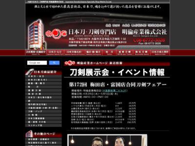 日本刀・刀剣の販売。(株)明倫産業