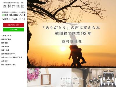 横須賀の密葬・家族葬は葬祭ホール プラザヨコスカ