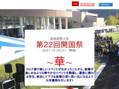 長崎国際大学/第17回開国祭