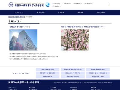 日本橋女学館高等学校
