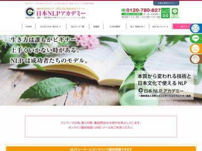 日本コミュニケーショントレーナー協会