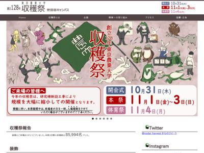 東京農業大学 世田谷キャンパス/第125回世田谷収穫祭