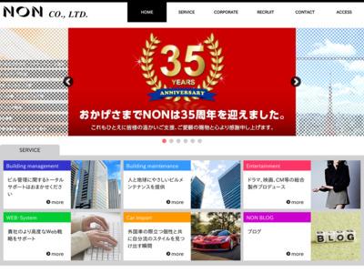 ビル管理・メンテナンス−株式会社NON
