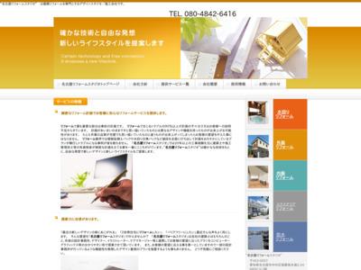 名古屋リフォームスタジオ