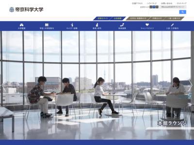 帝京科学大学 上野原キャンパス
