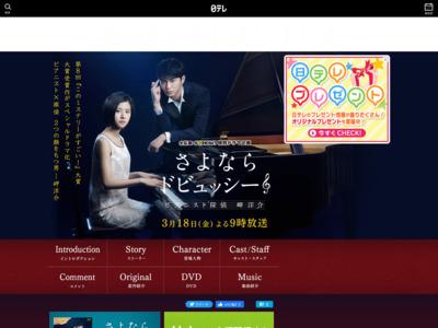 http://www.ntv.co.jp/sayonara/