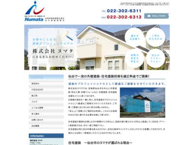 仙台市の外壁塗装・住宅塗装 株式会社ヌマタ