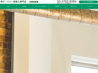 椅子張り替えと東京