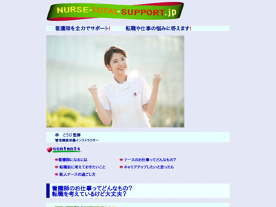 http://www.nurse-total-support.jp/