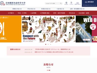 日本獣医生命科学大学 日本医科大学