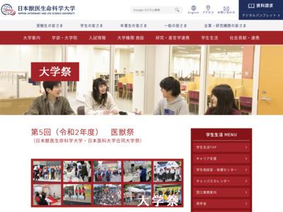 日本獣医生命科学大学・日本医科大学/第1回医獣祭