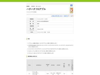 http://www.oat-agrio.co.jp/cgi/psearch/item/2013101716104704/index.html