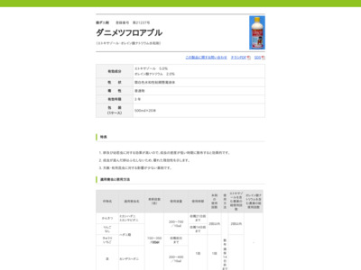 http://www.oat-agrio.co.jp/cgi/psearch/item/2013101716272004/index.html