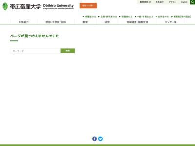 帯広畜産大学/第52回畜大祭