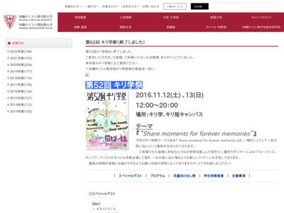 沖縄キリスト教学院大学/第52回キリ学祭