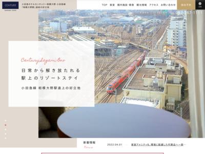 相模大野のホテル   小田急ホテルセンチュリー相模大野   ホテル宿泊・予約