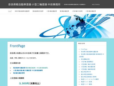 奈良県の軽自動車名義変更 小型二輪登録