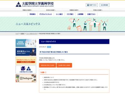 大阪学院大学高等学校/第58回学院祭
