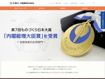 大塚オーミ陶業株式会社