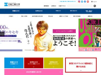 大阪工業大学 枚方キャンパス