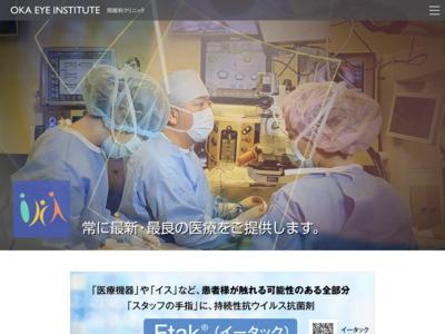岡眼科クリニック(福岡県飯塚市)先進医療施設