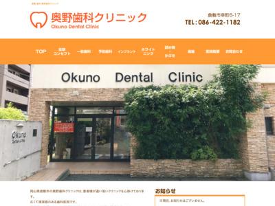 奥野歯科クリニック
