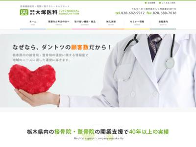 整骨院・接骨院の開業支援は有限会社大塚医科