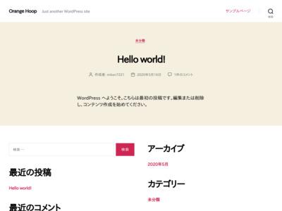 イラストレーター・マリブみかん公式サイト オレンジフープ