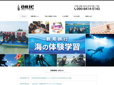 沖縄ダイビングはORIC