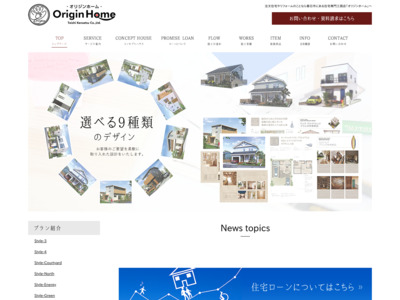 http://www.origin-home.net/