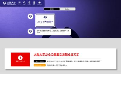大阪大学 豊中キャンパス