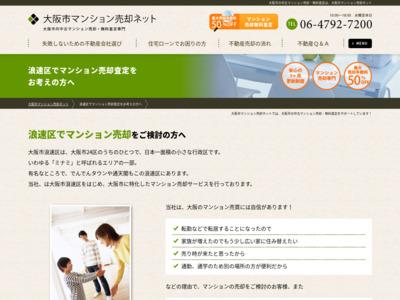大阪市浪速区 マンション売却査定