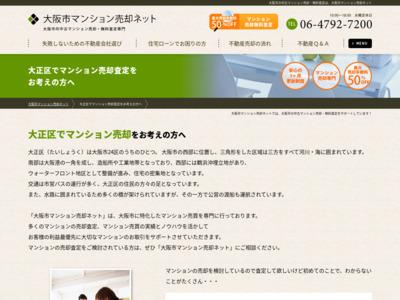 大阪市大正区マンション売却査定