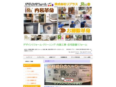 内装工事と大阪