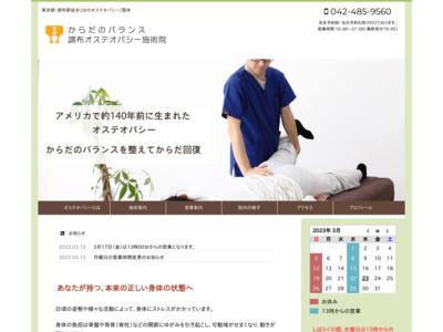 調布オステオパシー施術院|東京都・整体