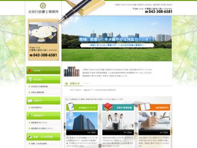 千葉県八街市の太田行政書士事務所