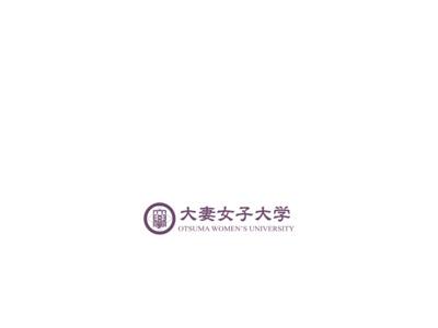 大妻女子大学 千代田キャンパス